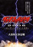 Various/ダイナマイト関西 2006: オープントーナメント大会