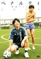 ペナルティ/ペナルティ単独ライブ2006