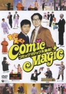 Various/笑って!笑って! コミックマジック大集合