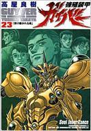 強殖装甲ガイバー 23 角川コミックス・エース