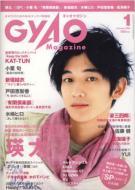 Gyao Magazine 2008年 1月号