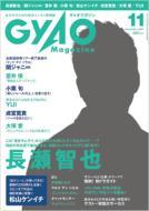 Gyao Magazine 2007年 11月号