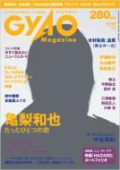 Gyao Magazine Vol.5