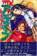 アライブ 最終進化的少年 10 講談社コミックス