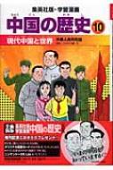中国の歴史 中華人民共和国 10 現代中国と世界 集英社版・学習漫画