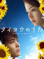 ドラマ/タイヨウのうた(Box)