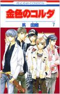 金色のコルダ 第7巻 花とゆめコミックス