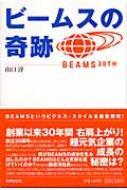 ローチケHMV山口淳/ビ-ムスの奇跡 Beamsというビジネス・スタイルを徹底研究!