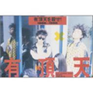 有頂天を殺せ! 1986〜1988