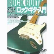 これからはじめる!!ロック・ギター入門 これだけは知っておきたいすべてが見て・弾けるDVD付