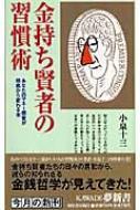 金持ち賢者の習慣術 あなたのマネー感覚が根底から変わる本 KAWADE夢新書