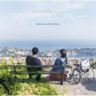 Soundtrack/アジアンタム ブルー