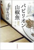 冨永昌敬: パビリオン山椒魚