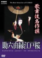 歌舞伎名作撰 助六由縁江戸桜