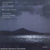 オムニバス(室内楽)/Silvestrov Part Ustvolskaya: Lubimov(P) Trostiansky(Vn) Rybakov(Cl)