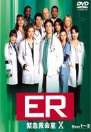 ワーナーTVシリーズ::ER 緊急救命室<テン>セット1