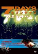 7DAYS -U2を呼べ!-
