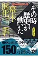 NHKその時歴史が動いた コミック版 幕末・開化編 HMB