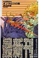 オンタロスの剣 クラッシュ・ブレイズ C・NOVELSファンタジア