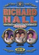 リチャードホール/リチャードホール: くりぃむしちゅーとおぎやはぎと劇団ひとりが選ぶベストコント: 赤裸々編