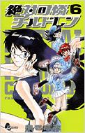 Zettai Karen Children Vol.6