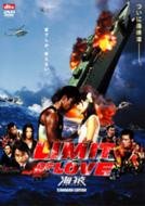 LIMIT OF LOVE 海猿 スタンダード・エディション