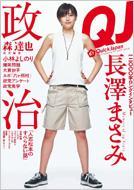 クイックジャパン Vol.67