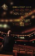 彩の国シェイクスピア・シリーズ NINAGAWA×SHAKESPEARE DVD-BOX III  (「間違いの喜劇」/「タイタス アンドロニカス」)