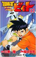 冒険王ビィト 12 ジャンプコミックス