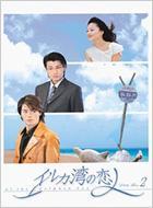 イルカ湾の恋人 DVD BOX2