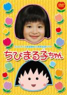 テレビアニメ放送開始15周年記念ドラマ::ちびまる子ちゃん