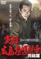 実録 広島極道抗争: 佐々木哲夫の生涯: 完結編