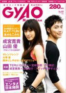 Gyao Magazine Vol.2