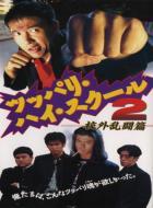 ツッパリ・ハイ・スクール2 校外乱闘篇