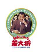 TVシリーズ DVD-BOX 社長になった若大将