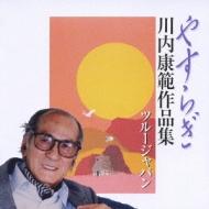 ツルージャパン/やすらぎ: 川内康範作品集