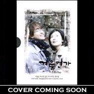 冬のソナタ Plus: 韓国版ng集: 冬恋歌plus