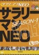 謎のホームページ サラリーマンNEO SEASON-1 Vol.1