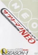 謎のホームページ サラリーマンNEO SEASON-1 DVD-BOX