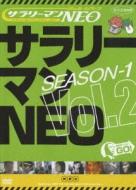 謎のホームページ サラリーマンNEO SEASON-1 Vol.2