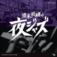 須永辰緒の夜ジャズ: Jazz Allnighters: 6