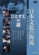 日本文化の源流 第10巻 「ひとすじの道」