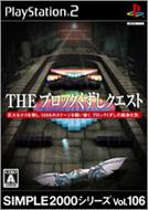 Game Soft (Playstation 2)/The ブロックくずしクエスト