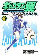 キャプテン翼短編集DREAM FIELD 2 ヤングジャンプ・コミックス