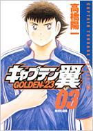 キャプテン翼GOLDEN-23 03 ヤングジャンプ・コミックス