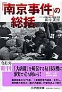 「南京事件」の総括 小学館文庫