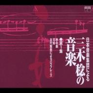 天如、古代舞曲によるパラフレーズ, 序の曲: 日本音楽集団