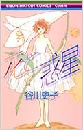 花と惑星 りぼんマスコットコミックス