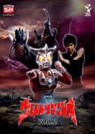 デジタルウルトラシリーズ::DVDウルトラマンレオ Vol.2