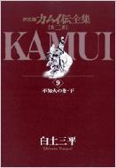 カムイ伝全集 決定版 第2部 9(不知火の巻 下)ビッグコミックススペシャル